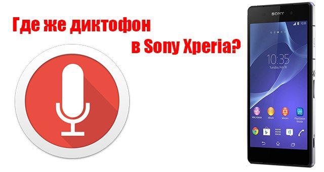Диктофон Audio Recorder для Sony Xperia