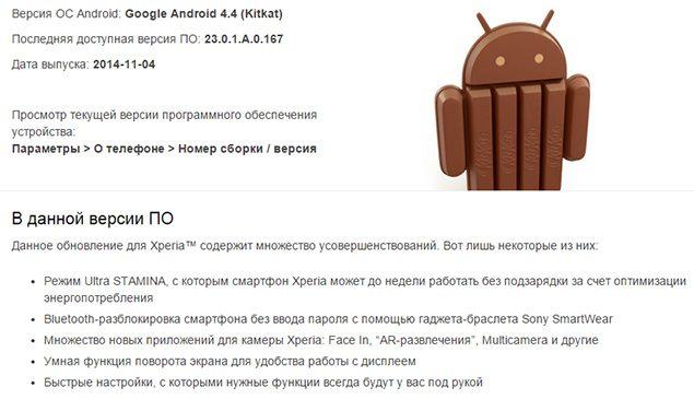 Sony Xperia Z2 получает обновление Android 4.4.4 (23.0.1.A.0.167)