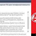 Прошивка Android 4.4.4 (23.0.1.A.0.167) для Sony Xperia Z2 доступна для обновления!