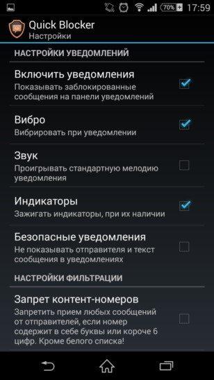Инструкция как создать и добавить номера и абонентов в черный список на Sony Xperia