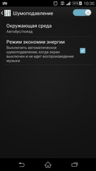 Полный обзор нововведений прошивки Android 4.4.4 (23.0.1.A.0.167) для Сони Иксперия Z2