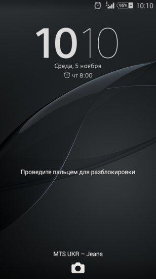 Полный обзор нововведений прошивки Android 4.4.4 (23.0.1.A.0.167) для Sony Xperia Z2