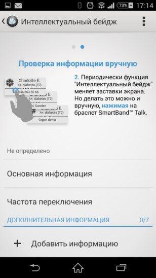 Приложения для браслета SmartBand Talk SWR30