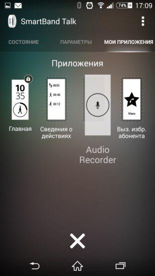 Программа SmartBand Talk SWR30 для синхронизации, настройки и работы с браслетом SmartBand Talk