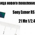 Sony Exmor RS IMX230 – новый 21 Мп сенсор с фазовым автофокусом