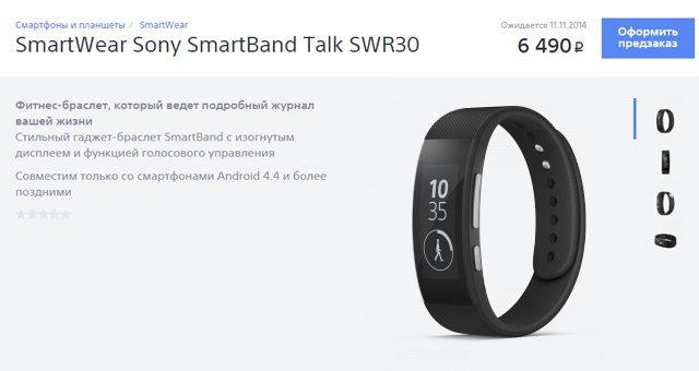 Браслет SmartBand Talk - цена, начало продаж и видео распаковки