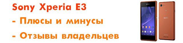 Отзывы владельцев Sony Xperia E3 (Dual)