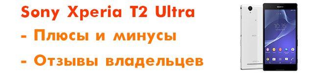 Отзывы о Sony Xperia T2 Ultra - мнение владельцев и пользователей