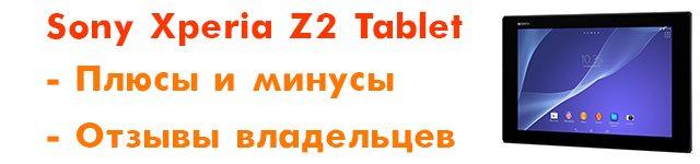 Отзывы о планшете Sony Xperia Z2 Tablet