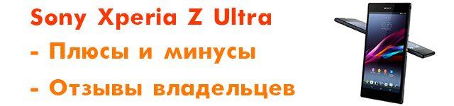 Отзывы пользователей и владельцев фаблета Sony Xperia Z Ultra