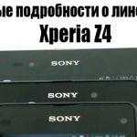 Эксклюзив: утечка возможных характеристик Sony Xperia Z4, Z4 Compact, Z4 Ultra и Z4 Tablet