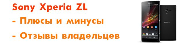 Мнение владельцев Sony Xperia ZL - отзывы пользователей