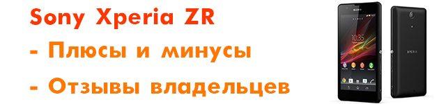 Отзывы пользователей о смартфоне Sony Xperia ZR