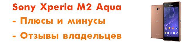 Отзывы о смартфоне Sony Xperia M2 Aqua