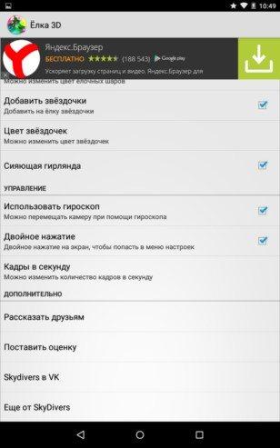 Ёлка 3D – новогодние живые обои для Sony Xperia Z3, Z2, Z1, Compact, Z, ZR, ZL, M2, C, T2, T3, SP, C3 Ultra