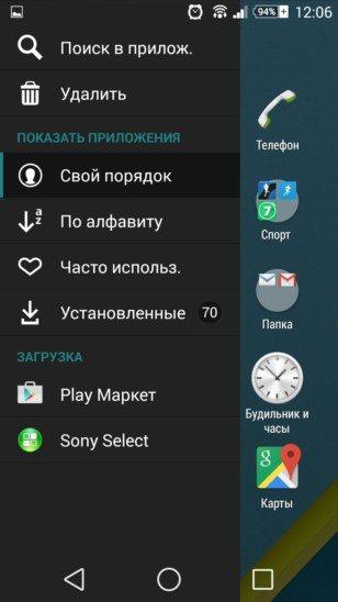Material Design - тема в стиле Lollipop для Sony Xperia Z3, Z2, Z1, Compact, Z, ZR, ZL, M2, C, T2, T3, SP, C3 Ultra