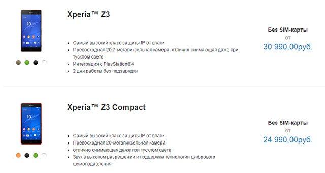 В России немного выросла цена на Sony Xperia Z3 и Xperia Z3 Compact - новые цены