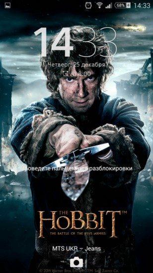The Hobbit Theme - тема для Sony Xperia Z3, Z2, Z1, Compact, Z, ZR, ZL, M2, C, T2, T3, SP, C3 Ultra