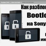 Подробная инструкция как разблокировать Bootloader Sony Xperia