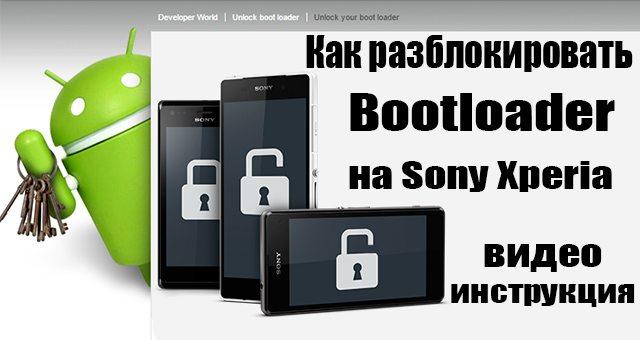 Самая подробная инструкция о том, как разблокировать Bootloader Sony Xperia