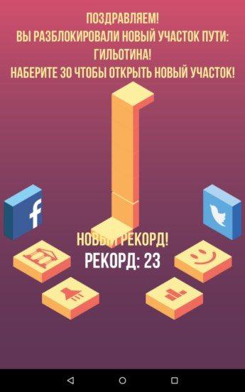 Аркада Skyward скачать бесплатно для Sony Xperia Z3, Z2, Z1, Compact, Z, ZR, ZL, M2, C, T2, T3, SP, C3 Ultra