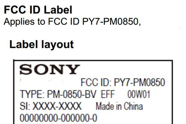 Новые устройства Сони прошли сертификацию FCC