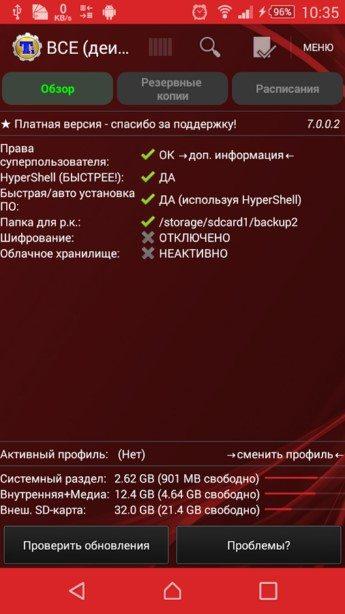 Тема Red PRO Z для Сони Иксперия Z3, Z2, Z1, Компакт, ZR, ZL, М2, С3, Т2, Т3, Ультра