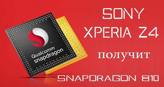 Sony Xperia Z4, Z4 Compact, Z4 Ultra получат процессор Snapdragon 810
