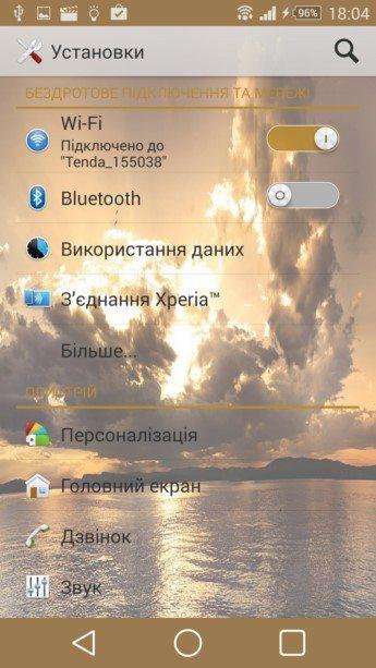 Тема Sunset 2 для Sony Xperia Z3, Z2, Z1, Compact, Z, ZR, ZL, M2, C, T2, T3, SP, C3 Ultra