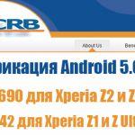 Android Lollipop сертифицирован для Xperia Z2, Z3 Compact, Z1, Z1 Compact, Z Ultra!