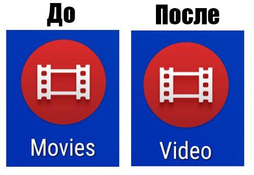 """""""Фильмы"""" - приложение переименовали """"Видео"""""""