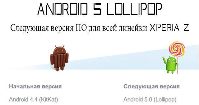 Android 5.0 Lollipop - официально следующая версия для всей линейки Xperia Z