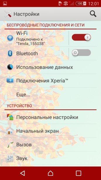 """Тема """"Осень"""" для Sony Xperia Z3, Z2, Z1, Compact, Z, ZR, ZL, M2, C, T2, T3, SP, C3 Ultra"""