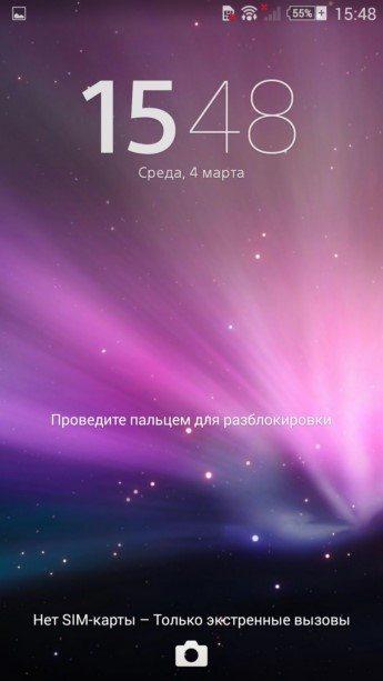 Фиолетовая тема для Sony Xperia Z3, Z2, Z1, Compact, Z, ZR, ZL, M2, C, T2, T3, SP, C3 Ultra
