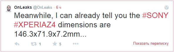 Размеры Sony Xperia Z4 утечка