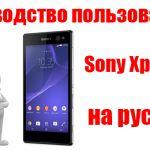 Sony Xperia C3 инструкция на русском