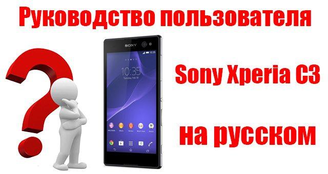 Sony Xperia C3 - инструкция пользователя на русском