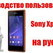 Sony Xperia E3 - инструкция пользователя на русском