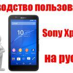 Подробная инструкция Sony Xperia E4