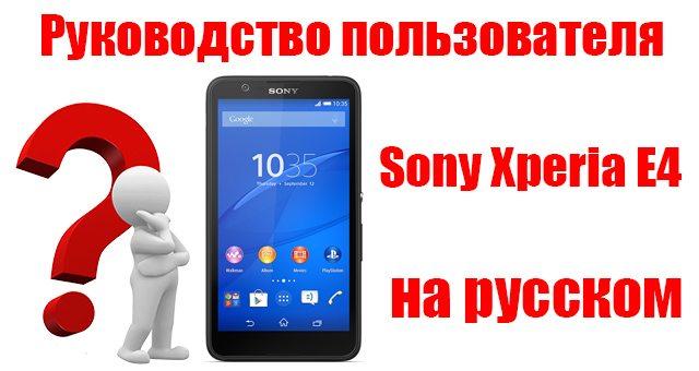 Sony Xperia E4 инструкция пользователя