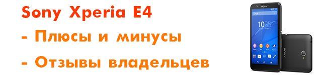 Sony Xperia E4 отзывы владельцев, плюсы и минусы