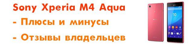 Sony Xperia M4 Aqua отзывы о смарфтоне