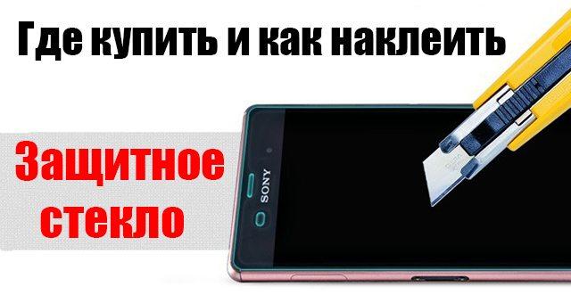 Где купить и как наклеить защитное стекло на Sony Xperia - разные модели и видео инструкция