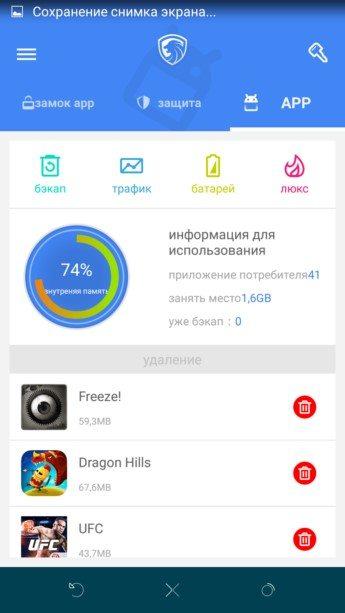 Программа защищающая личные данные LEO Privacy Guard для Sony Xperia Z3, Z2, Z1, Compact, M4, Z, ZR, ZL, M2, C3, T2, T3, Ultra