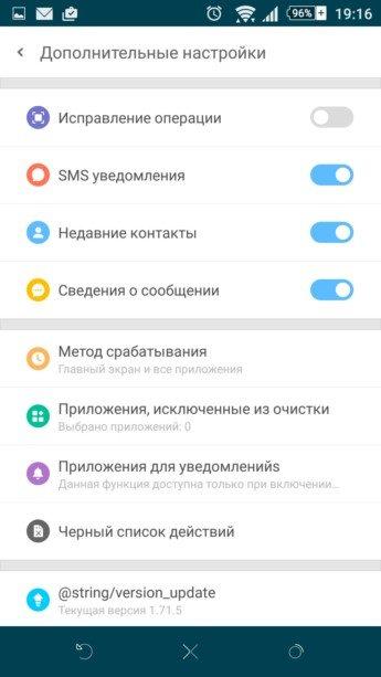 Lazy Swipe – быстрый доступ к приложениям и функциям для Sony Xperia Z3, Z2, Z1, Compact, M4, Z, ZR, ZL, M2, C3, T2, T3, Ultra