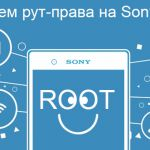 Безопасный ROOT Sony Xperia с Android 5.1, 5.0 и 4.4 KitKat!