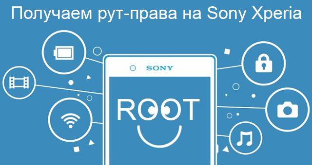 root права без компьютера 4pda