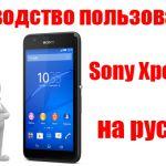 Руководство пользователя смартфоном Sony Xperia E4g (Dual)