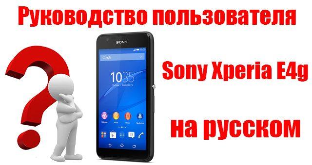инструкция для смартфона Sony Xperia E4g (Dual) на русском