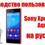 Sony Xperia M4 Aqua руководство пользователя на русском